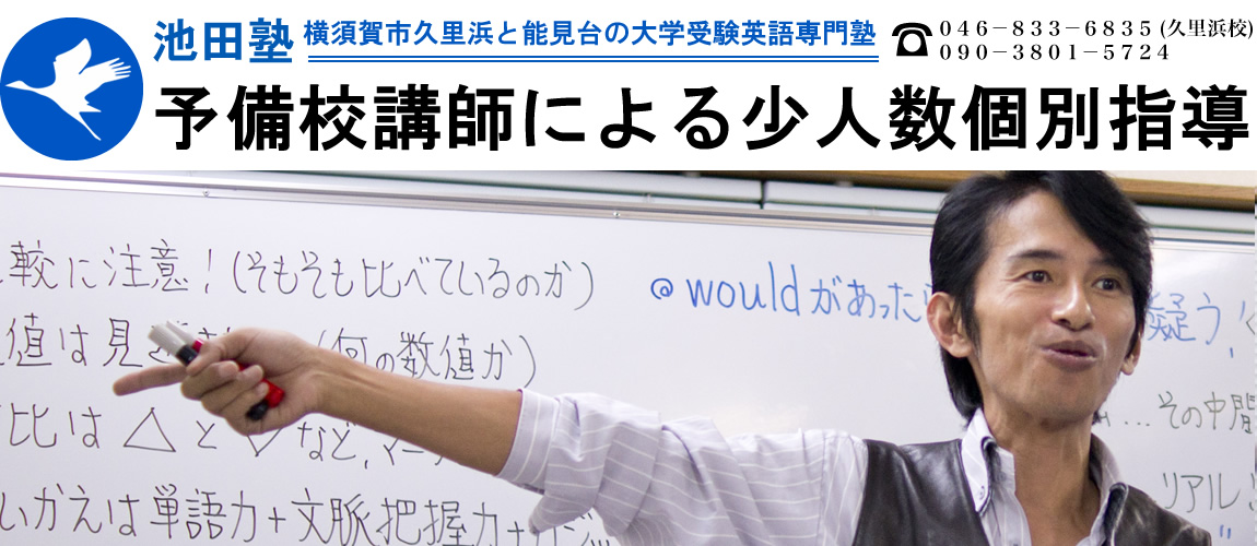 横須賀市久里浜と能見台の大学受験英語専門塾 池田塾